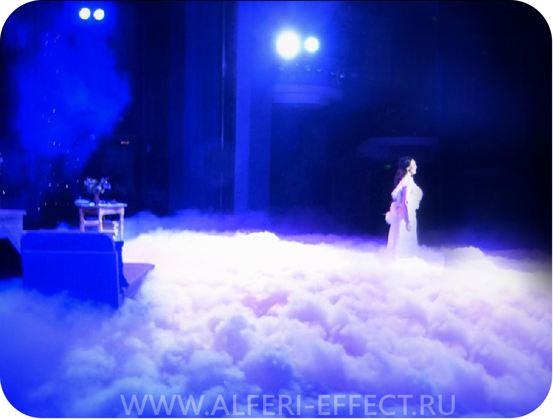 Мюзикл - Безымянная звезда, тяжелый дым Альфери Эффект