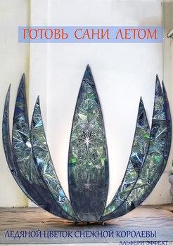 Электромеханическая декорация Ледяной Цветок Снежной королевы - с эффектом раскрытия