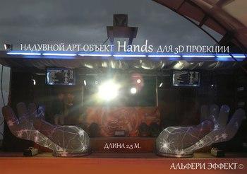Надувной арт-объект ЛАДОНИ для 3D проекции